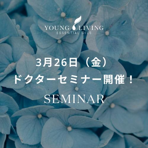 【3月26日(金)】ドクターセミナー開催!