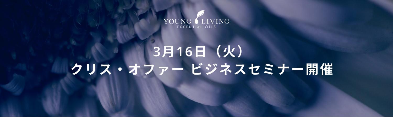 【3月16日(火)】クリス・オファー ビジネスセミナー開催
