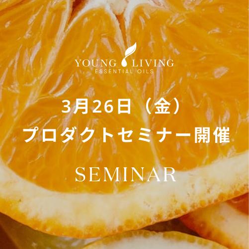 【3月26日(金)】プロダクトセミナー開催