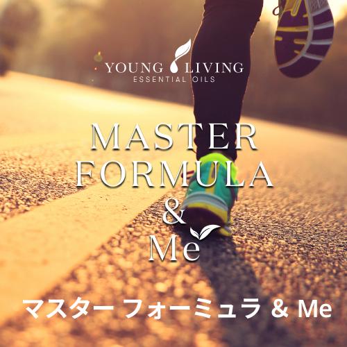 「マスター フォーミュラ エッセンシャル」 発売記念 健康コラムvol.2