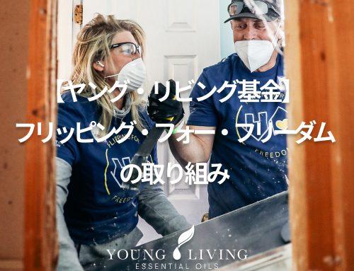 【ヤング・リビング基金】 フリッピング・フォー・フリーダムの取り組み