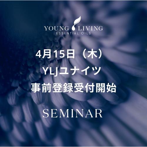 【4月15日(木)】 YLJユナイツ 事前登録受付開始
