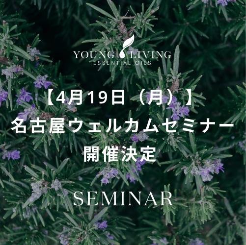 【4月19日(月)】 名古屋ウェルカムセミナー開催決定