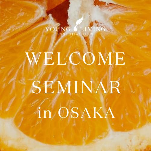【5月5日(水・祝)】大阪ウェルカムセミナー開催