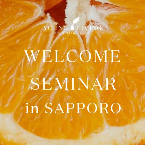 【5月9日(日)】札幌ウェルカムセミナー開催