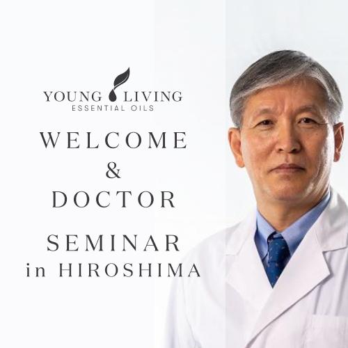 【4月 8日(木)】広島ウェルカム&ドクターセミナー開催
