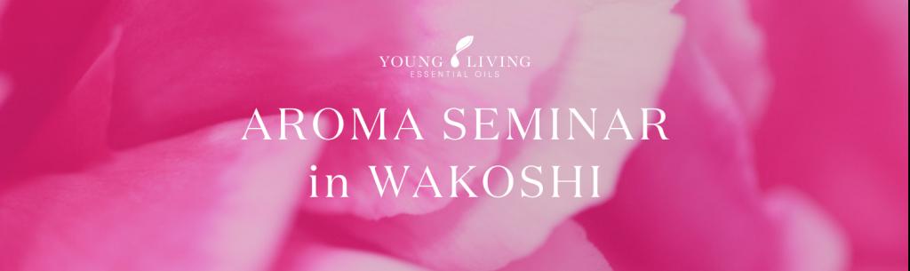 【5月19日(水)】埼玉県和光市「家庭で楽しむアロマ会」開催