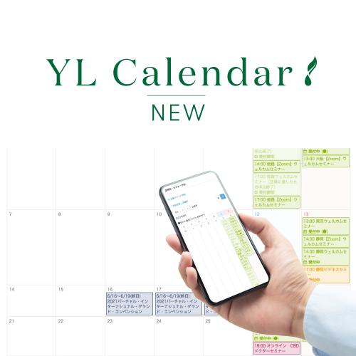 【YLカレンダー】全国のセミナーやイベントの申込方法がわかりやすくなりました