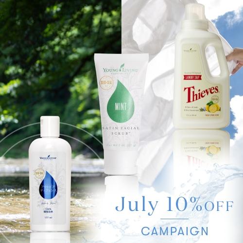 7月1日(木)~7月15日(木)10%OFF製品