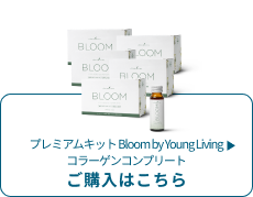 プレミアム キット Bloom by Young Living コラーゲンコンプリート