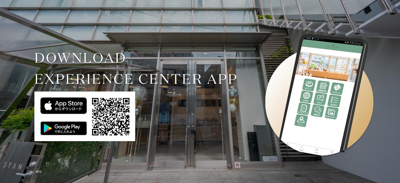 表参道エクスペリエンスセンター専用アプリのご案内