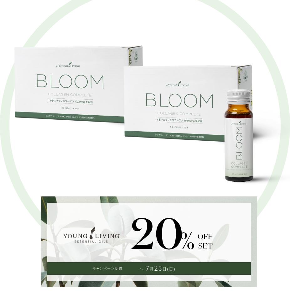 コラーゲンコンプリート 一周年記念 スペシャルキャンペーン 20%OFF