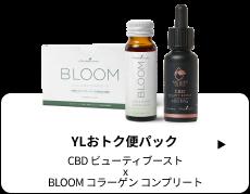 CBD ビューティブーストx BLOOM コラーゲン コンプリート